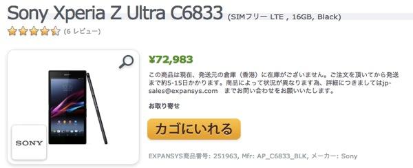 エクスパンシス:SIMフリーのXperia Z Ultra(LTE対応版)を販売開始!