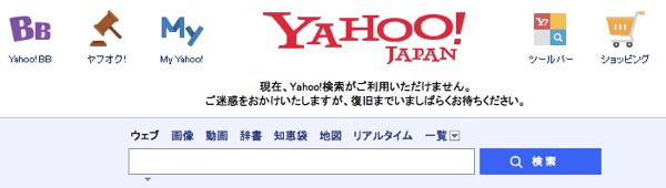 Yahoo!検索が利用できない障害が発生中【復旧済】