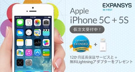 EXPANSYS、SIMフリー版のiPhone 5s/5cの価格を発表!iPhone 5c 16GBは約68,000円〜