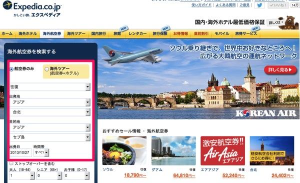 海外格安航空券 航空券予約 飛行機チケット エクスペディア