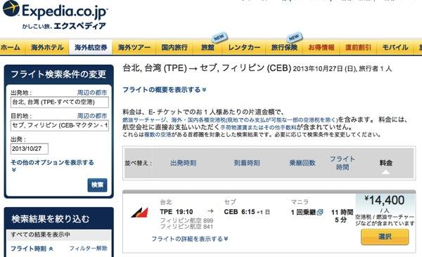 航空券 TPE → CEB