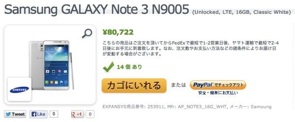SIMフリーのGALAXY Note 3がEXPANSYSで販売開始!