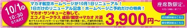 マカオ航空、Webサイトのリニューアルを記念して成田&関空 ⇒ マカオが3,900円/片道(燃油など別)のセールを10月1日に開催