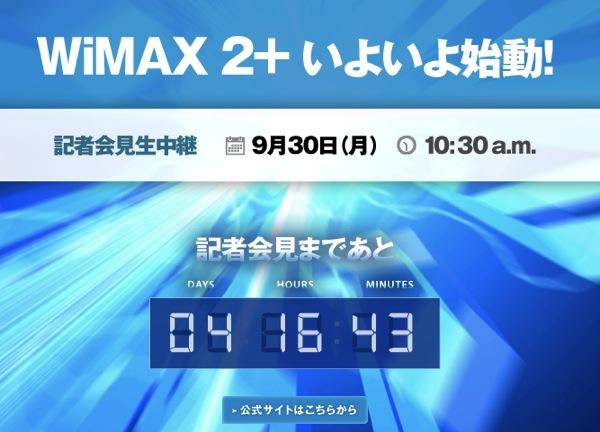 WiMAX 2+の記者発表会は9月30日(月)に開催!インターネットでのライブ中継もあり