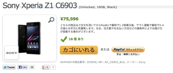 Sony Xperia Z1 C6903 Unlocked 16GB Black 価格 特徴 EXPANSYS 日本