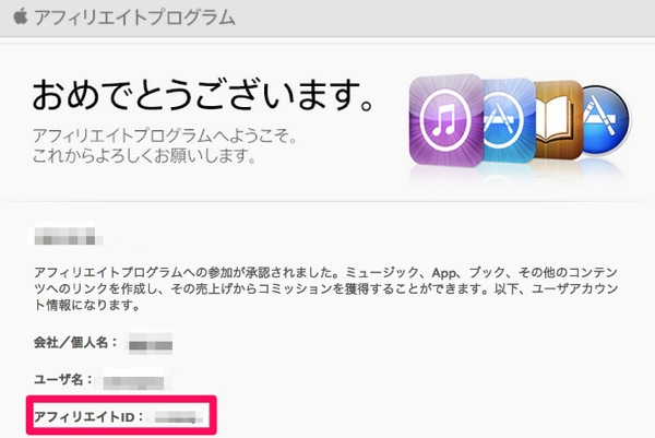 ITunes アフィリエイトプログラムへようこそ shimajirom gmail com Gmail