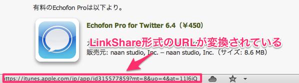 LinkShare形式のURLが変換されている