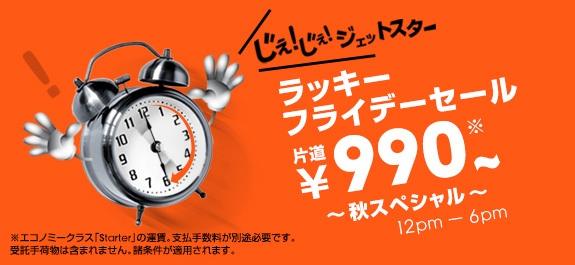 ジェットスター・ジャパン:ラッキーフライデーセール 名古屋 ⇔ 鹿児島が990円/片道!250席限定