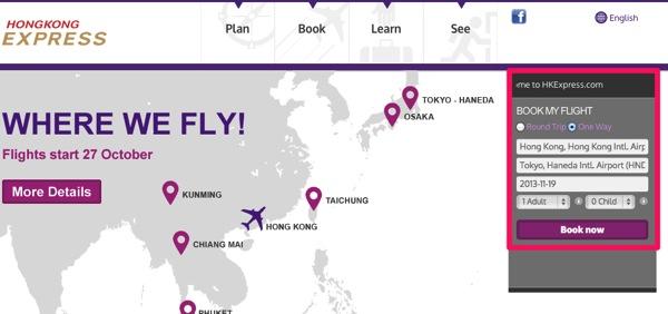 香港エクスプレスのWebサイトでの航空券購入方法のご紹介