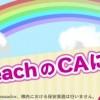 Peach、元AKB48の篠田麻里子さんとのコラボレーションを発表!関空 ⇒ 成田の初便で乗務など