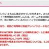 ソフトバンクモバイル:プリモバイルの契約解除料&契約から短期間でのMNP転出時の手数料を値上げ