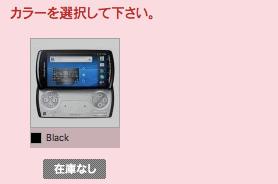 Xperia PLAYがドコモオンラインショップ5,250円!第一弾は即完売