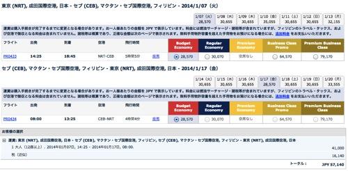 フィリピン航空 成田 ⇔ セブ島直行便価格