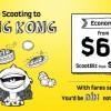 Scoot、シンガポール ⇔ 香港線のセールを開催!