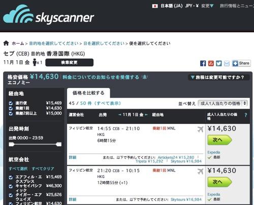 スカイスキャナーによるセブ発香港国際行き格安航空券