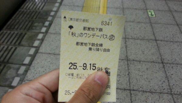 都営地下鉄が500円/日で乗り放題になる『秋のワンデーパス』が発売中
