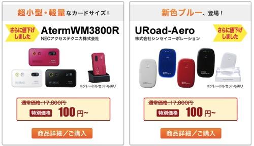 UQオンラインショップでWM3800R/URoad-Aero/URoad-Homeの3機種が値下げ!新規年間契約で端末代は100円に