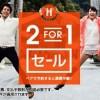 ジェットスター・ジャパン:名古屋発着路線で『2名で半額』になるセールを開催!