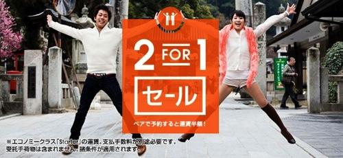 ジェットスター・ジャパン 2 FOR 1セール