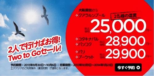 エアアジア:二人分の航空券購入で一人分が無料になるセールを開催!関空発着便も対象