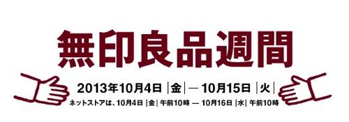 無印良品、ネット&店舗で全品が10%オフになる『無印良品週間』を10月4日(金)より開催