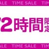 Peachが72時間限定セールを開催!国内線1,480円〜、国際線は2,980円〜/片道