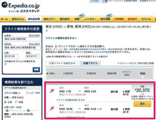 香港エクスプレスの航空券予約はExpediaからも可能!海外ツアー予約も対応
