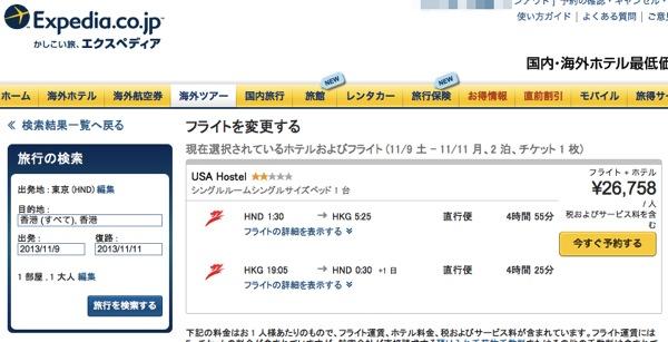 香港エクスプレス利用の海外ツアー予約 - Expedia