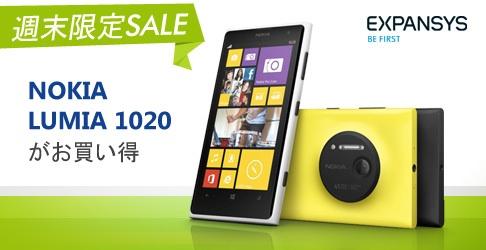 エクスパンシス 週末限定セールでNokia Lumia 1020が約71,000円!