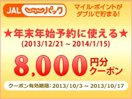 『JALじゃらんパック』年末年始の予約で使える8,000円引きクーポンを配布中