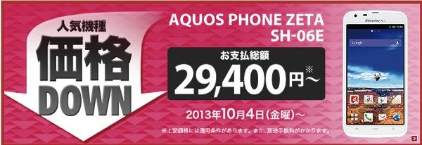 ドコモ、2013年夏モデル『AQUOS PHONE ZETA SH-06E』をご愛顧割/デビュー割で本体一括29,400円に値下げ