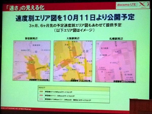 ドコモのエリアマップで『速さ』の見える化 – 通信速度別にエリアを色分けて表示