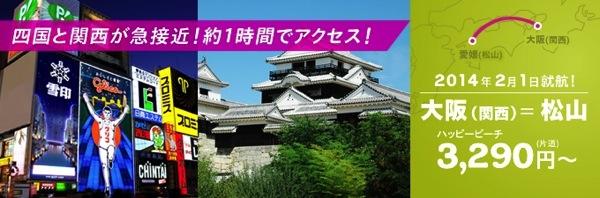 Peach、関空 ⇔ 松山(四国)の就航を発表!2014年2月1日より運行開始
