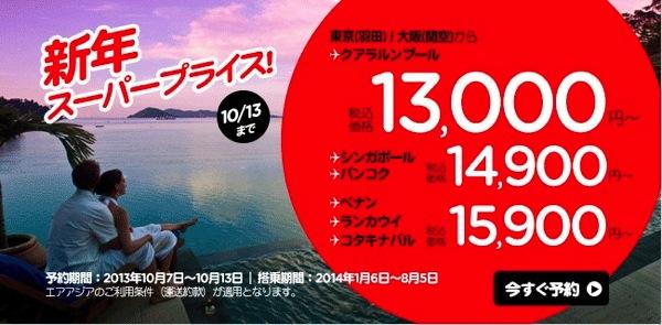 エアアジアXが羽田&関空 ⇔ クアラルンプール便でセールを開催!燃油など込みで13,000円〜/片道