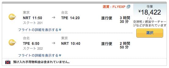 Scoot利用の成田 ⇔ 台北航空券がExpediaで総額約18,000円!公式サイトの半額以下