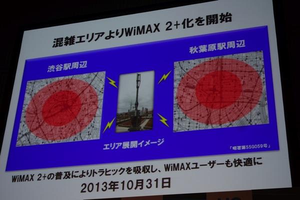 WiMAXユーザがWiMAX 2+へ乗り換える場合のメリット/デメリットのまとめ