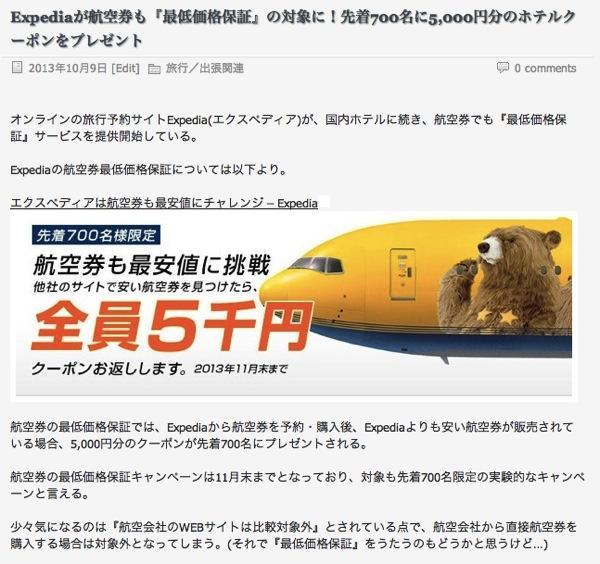 Expediaが航空券も 最低価格保証 の対象に 先着700名に5 000円分のホテルクーポンをプレゼント shimajiro mobiler