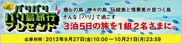 ソフトバンク、バリ島旅行が当たる『バリバリバリ島 旅行プレゼント!』キャンペーンを開催中