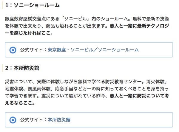 学生カップル向け 東京都内のおすすめデートスポット10選 nanapi ナナピ