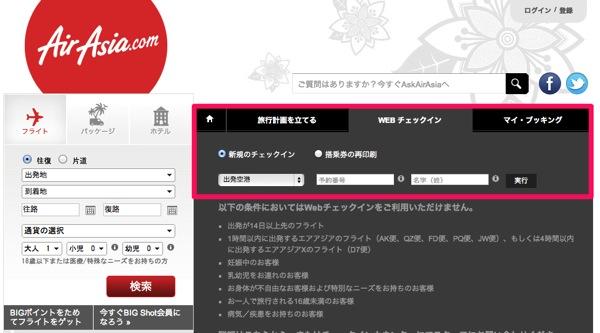エアアジア・ジャパンの国際線 搭乗当日でもWebサイトからなら受託手荷物が安く申込可能
