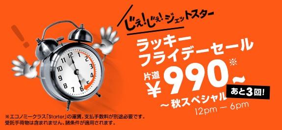 ジェットスター:ラッキーフライデーセールで成田 ⇔ 福岡が990円/片道(250席限定)