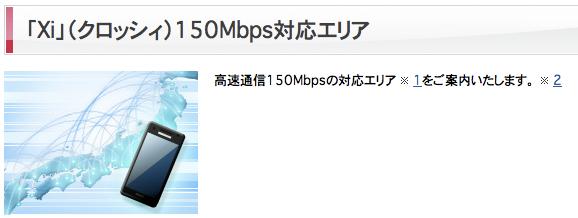 ドコモ、東名阪エリアでのXi 下り最大150Mbps対応予定エリアを公開/当初は関西が先行