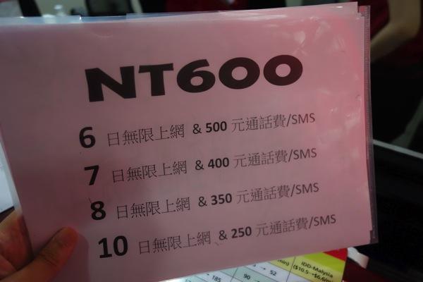 料金プランの例(600台湾ドル)