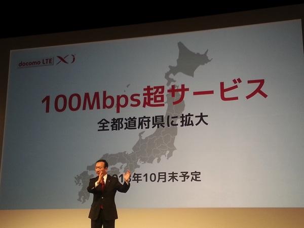 下り最大100Mbps超のサービスエリアを全都道府県に展開