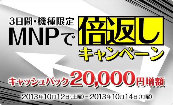 ドコモオンラインショップ 3連休限定!一部機種の購入でキャッシュバックを20,000円増額!MNP限定