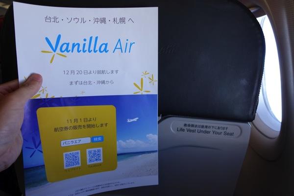 バニラ・エアに関するパンフレット