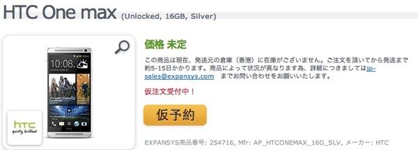 エクスパンシス、SIMフリー版のHTC One maxの仮注文を受付開始!