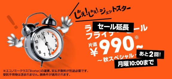 ジェットスター ラッキーフライデーセールで成田 ⇔ 那覇を990円/片道で予約してみた