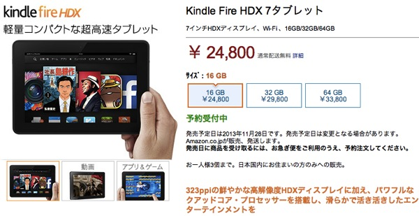 Kindle Fire HDX 7タブレット 軽量コンパクトな超高速タブレット