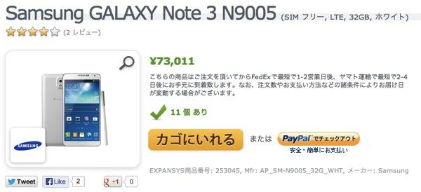 ドコモ版、au版、SIMフリー版のGALAXY Note 3 端末価格比較